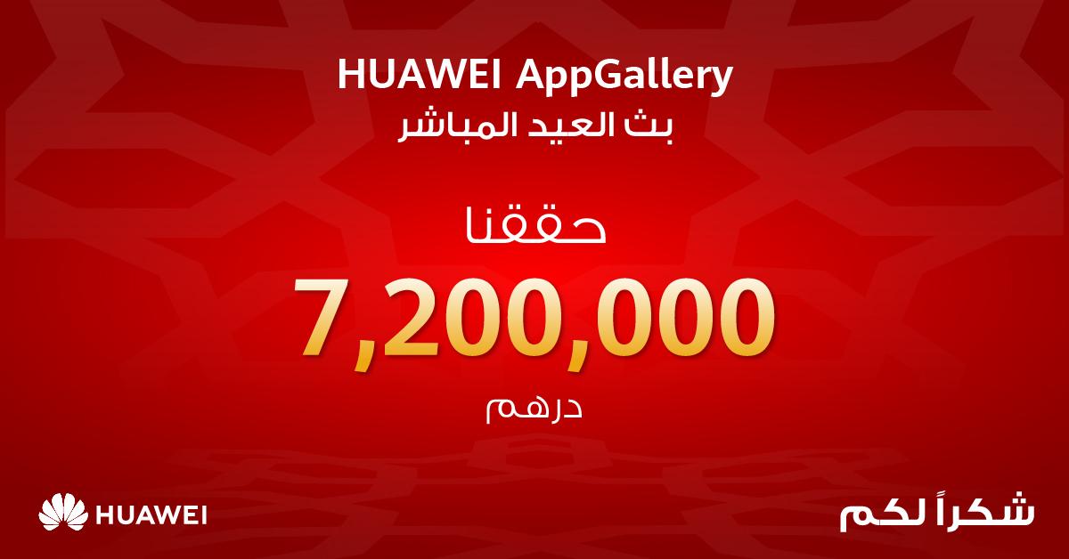 AR_Huawei celebrates HUAWEI AppGallery Eid Live Sale with sales hitting 7,200,000 dirhams