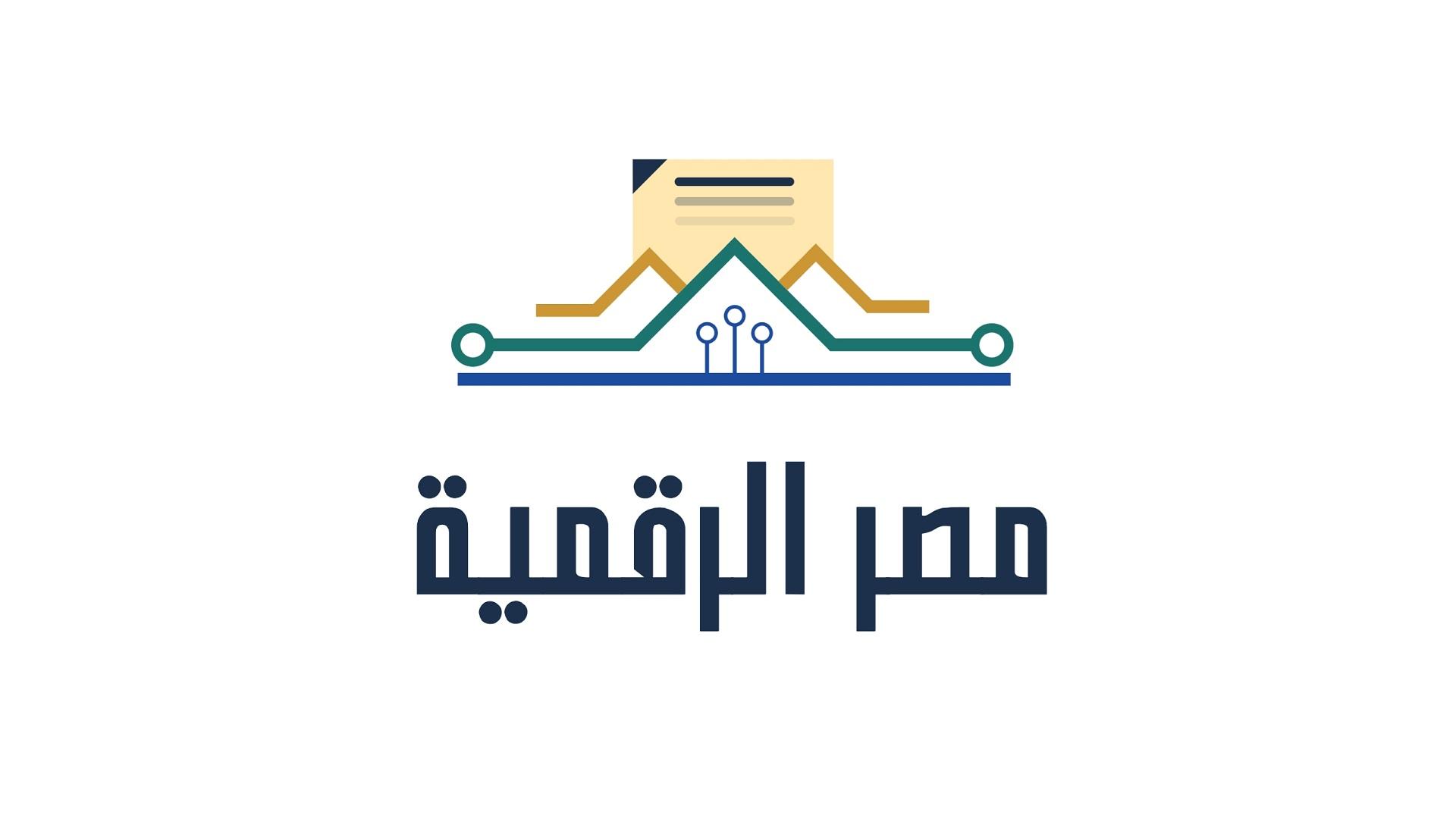 مصر الرقمية