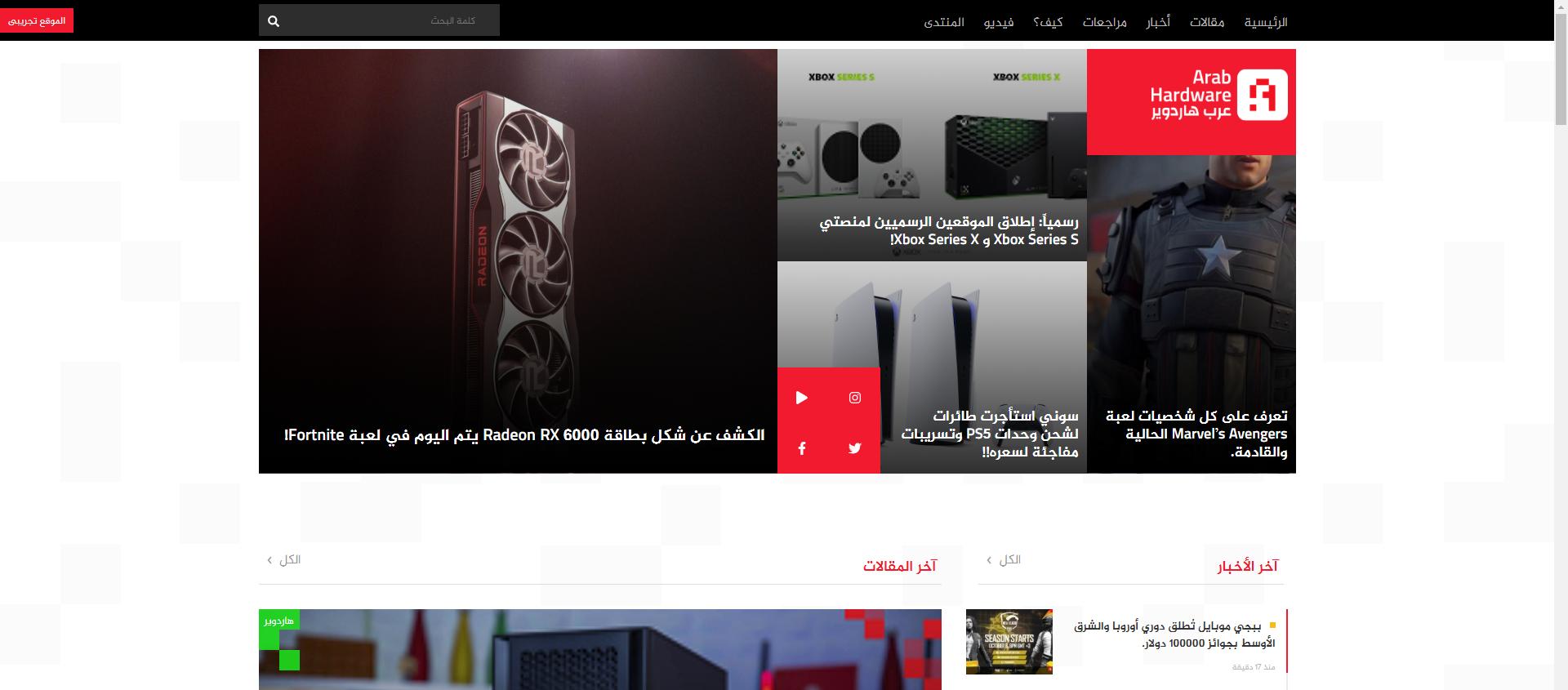 ArabHardware Site