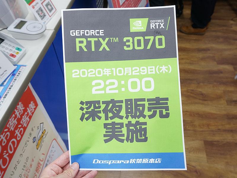 مخزون بطاقة NVIDIA GeForce RTX 3070 قد يتفوق على بطاقات 3080 و 3090