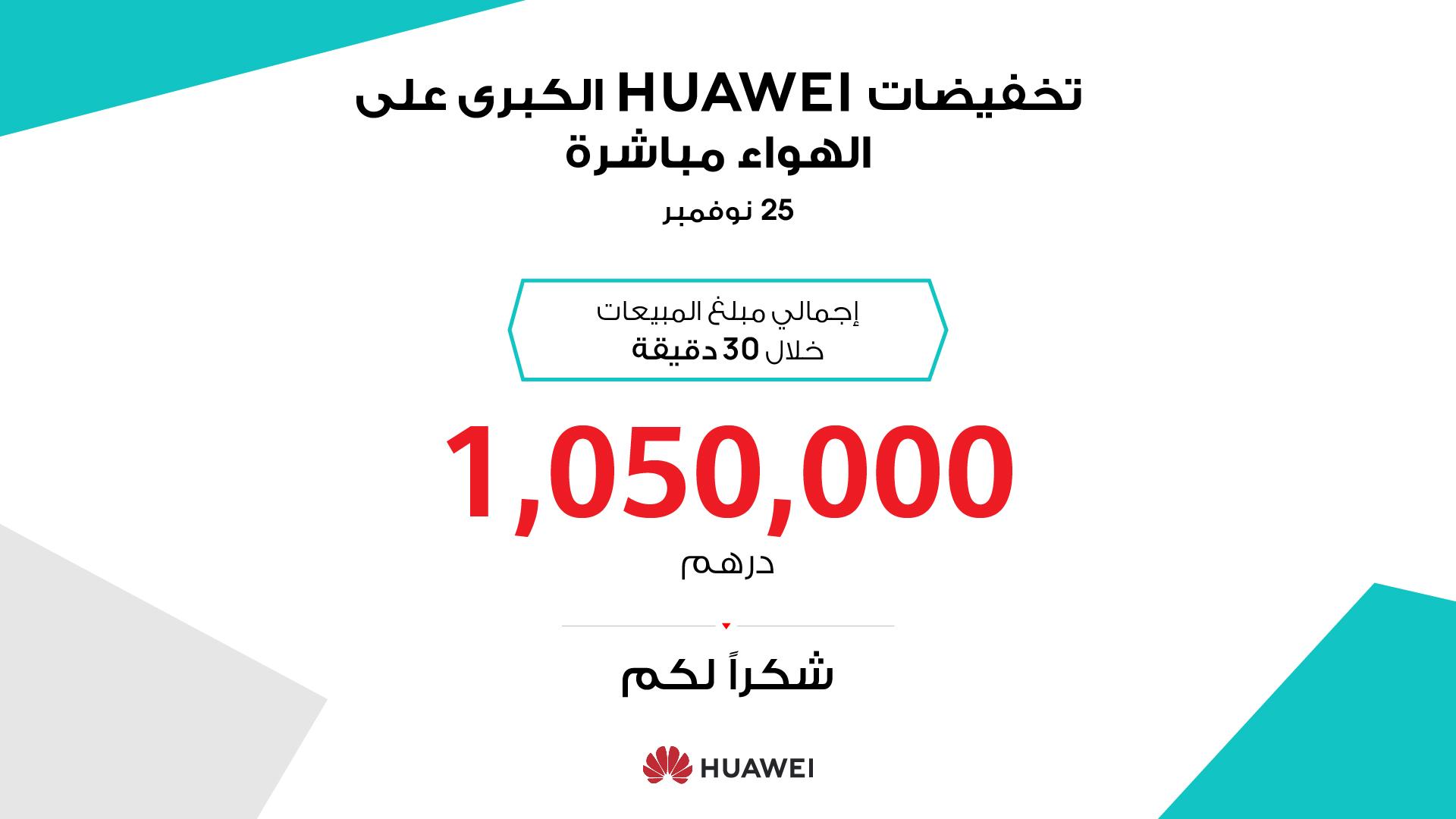 طلبات بقيمة 1,050,000 درهم بمجرد بدء حدث HUAWEI MEGA LIVE SALE