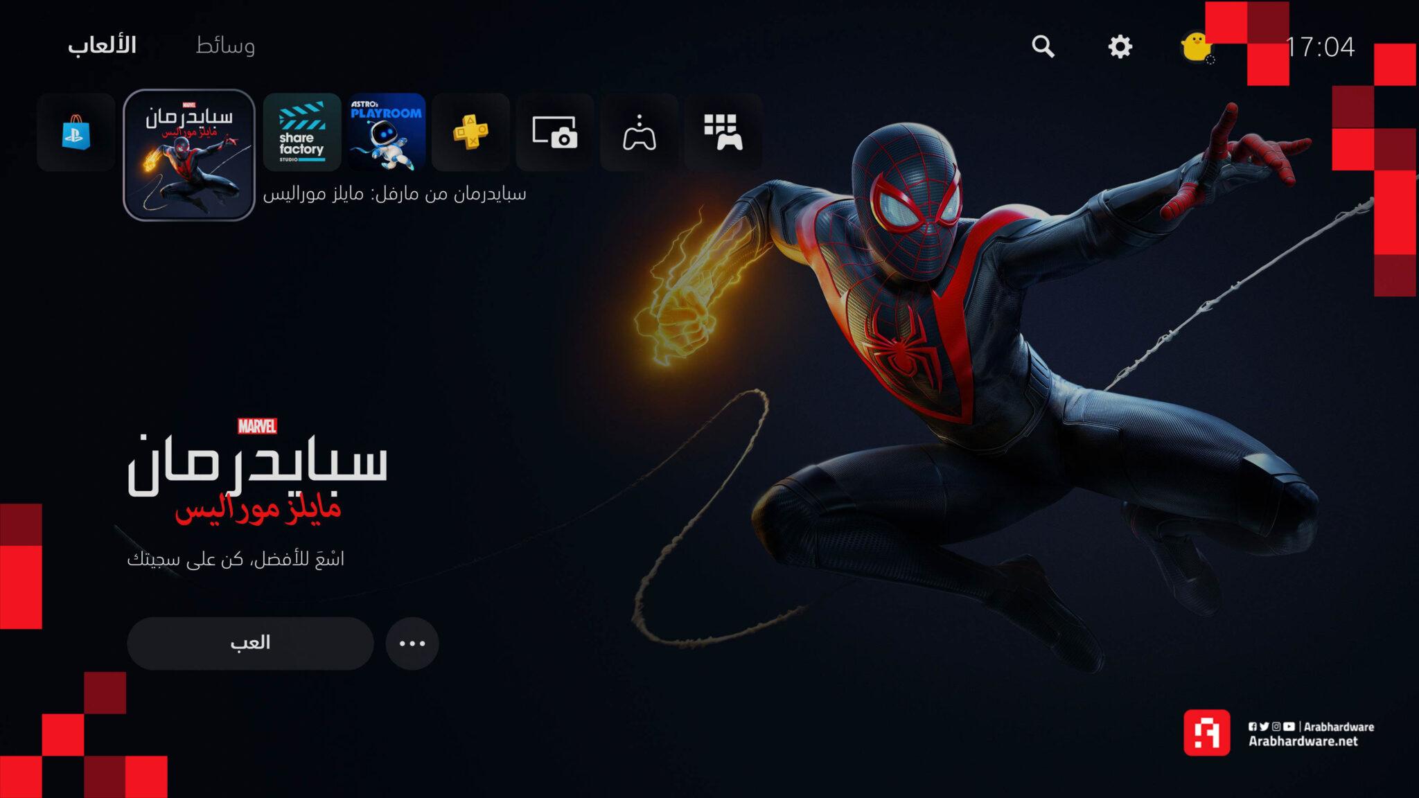 من الصفحة الرئيسية لـ PS5 ، اذهب للإعدادات أعلاه