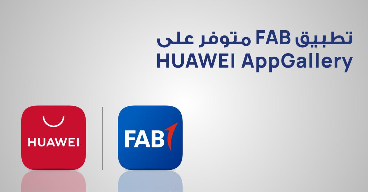 تطبيق بنك أبوظبي الأول متوفر الآن على متجر تطبيقات هواوي