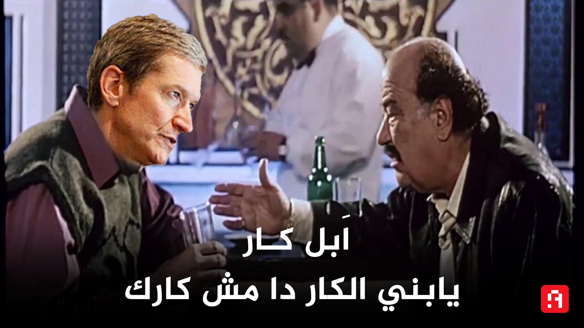 سيارة أبل Apple Car .. يا ابني الكار ده مش كارك