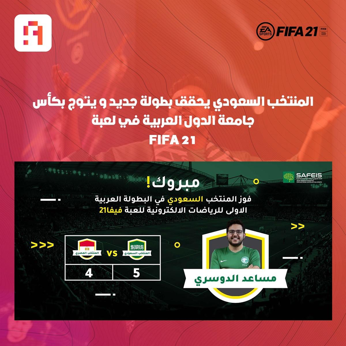 نهائي كأس جامعة الدول العربية فيفا