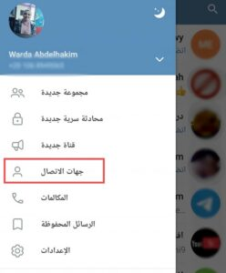 ميزة تليجرام Nearby