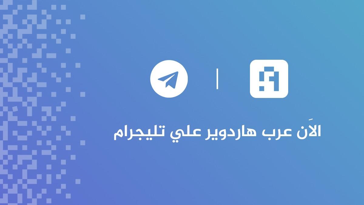 قناة عرب هارودير على تيليجرام