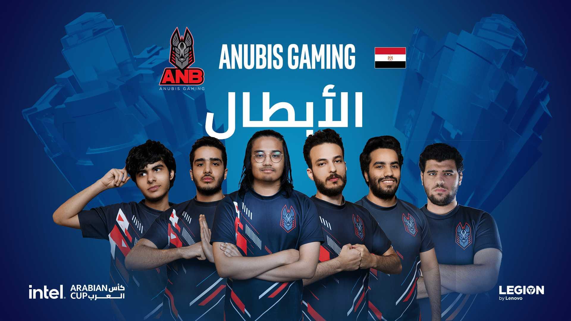 أنوبيس كأس العرب