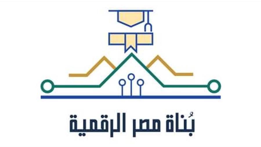 بُناة مصر الرقمية