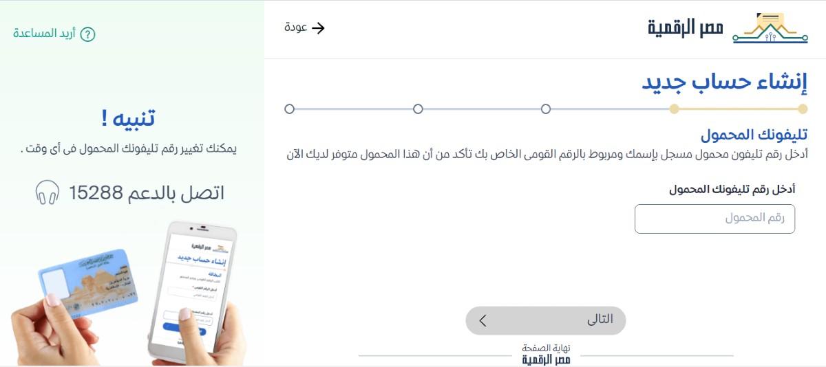 موقع بوابة مصر الرقمية