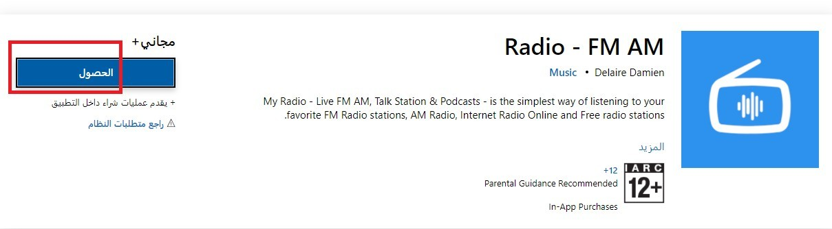 برنامج راديو للكمبيوتر