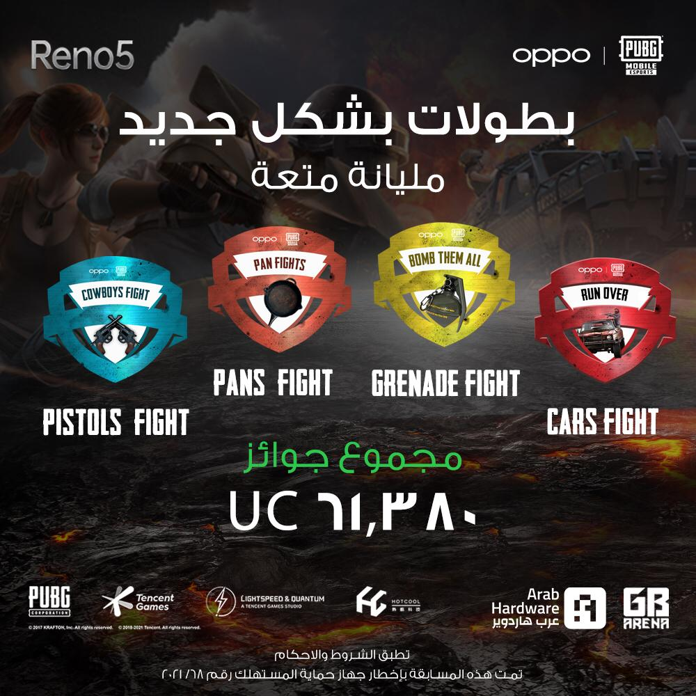 PUBG Mobile تحديات رينو Reno Cup Oppo