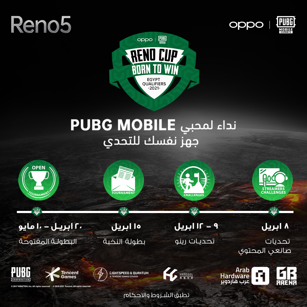 بطولة Reno Cup PUBG Mobile Oppo