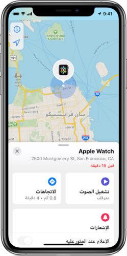 سوف يعرض التطبيق خريطة توضح مكان الساعة