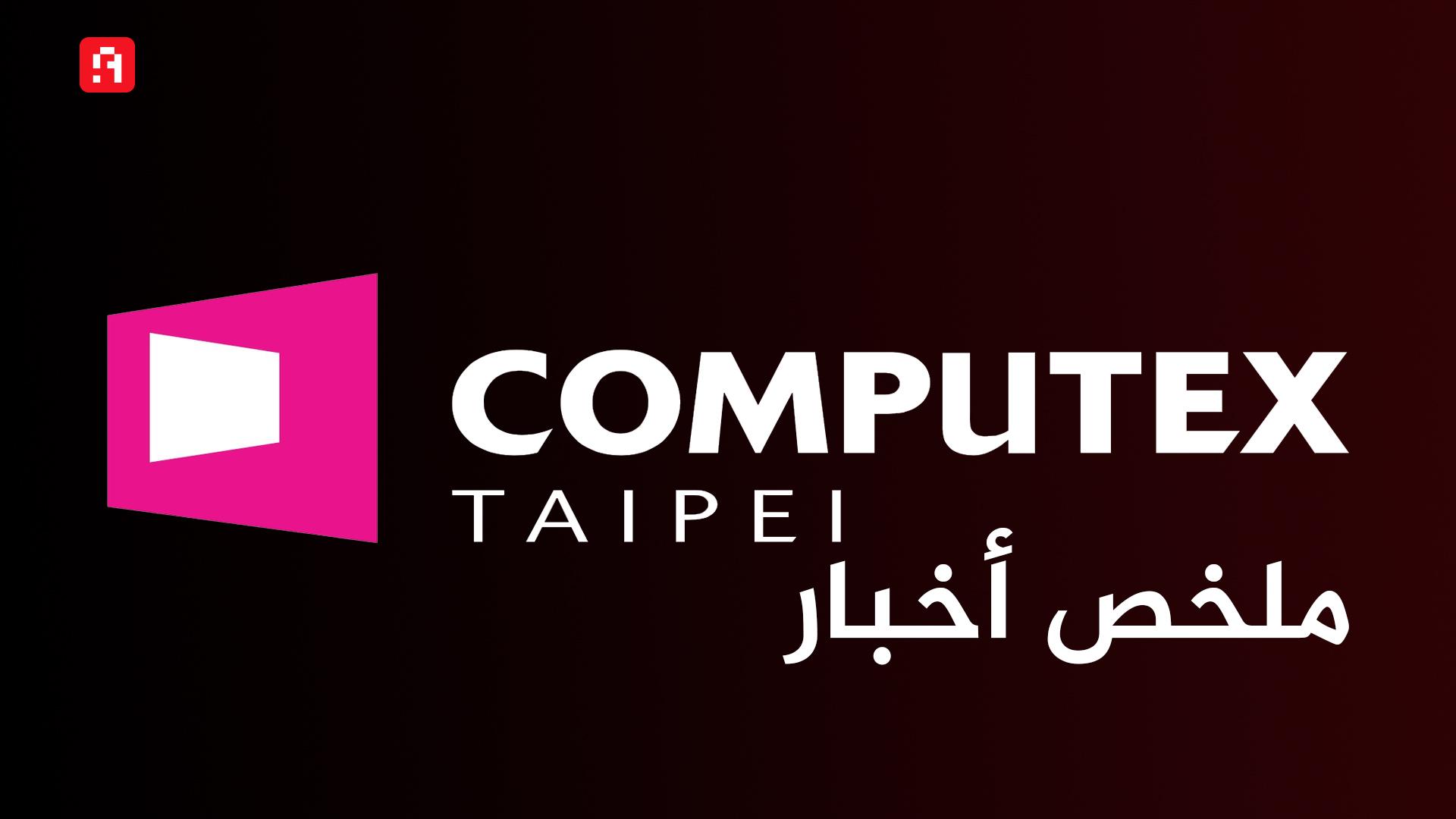 معرض Computex 2021