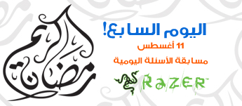 Day 7 Ramadan