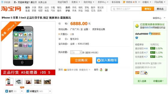 taobao-iphone5.jpg